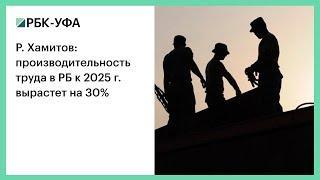 Р. Хамитов: производительность труда в РБ к 2025 г. вырастет на 30%
