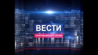 ГТРК ЛНР. Вести. 7.00. 10 февраля 2020