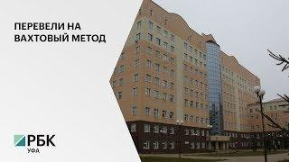 Медработников РКБ им. Куватова перевели на вахтовый метод работы