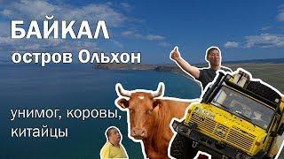 Поездка на Байкал. Остров Ольхон: унимог, коровы, китайцы. Путешествие по России на автодоме