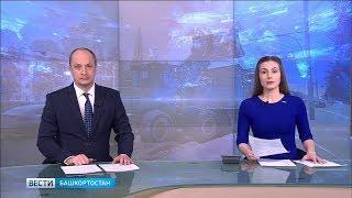 Вести-Башкортостан - 23.11.18