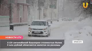 Новости UTV. Дорогие автомобили