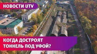 Когда достроят тоннель под Уфой? Репортаж из самого известного долгостроя Башкирии