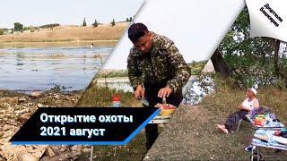 Открытие охоты 2021 август Дюртюли Башкирия. Отпраздновали на берегу река Белая