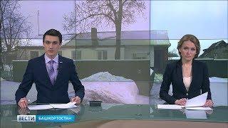 Вести-Башкортостан - 12.03.19