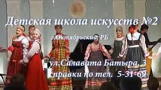 ДШИ №2 г Октябрьский РБ, приглашает детей для обучения