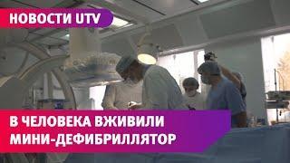 В Башкирии в тело человека вживили уникальный мини-дефибриллятор. Он спасет ему жизнь