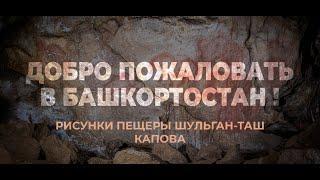 Рисунки пещеры Шульган-Таш (Капова) - 4K wide