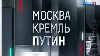 Москва. Кремль. Путин. От 14.07.19