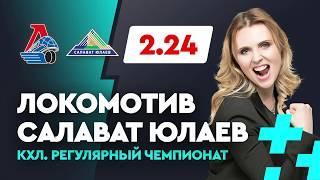 ЛОКОМОТИВ - САЛАВАТ ЮЛАЕВ. Прогноз Мироновой