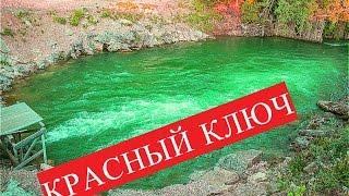 Нуримановский район, источник Красный Ключ. Башкирия (sjcam m10)