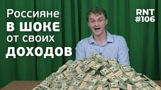 Рост доходов россиян в 2019 году потрясает! RNT #106
