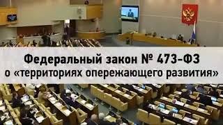 ФЗ о ТОРах