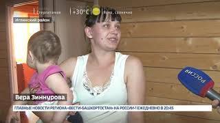 Вести-24. Башкортостан - 13.05.19
