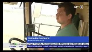 Сюжет БСТ. В Башкирии урожай впервые собирает комбайн на газомоторном топливе