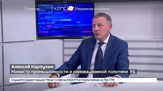Алексей Карпухин рассказал о промышленности Башкирии