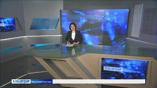 «Хәбәрҙәр» Алһыу Суфиянова менән - 03.03.20