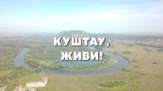 Победа под Куштау. Праздник со слезами на глазах. Как люди отстояли гору Шихан. Стерлитамак.
