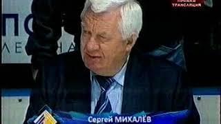 Хоккей с шайбой.Суперлига.9.04.2008г.Локомотив-Салават Юлаев.1 период