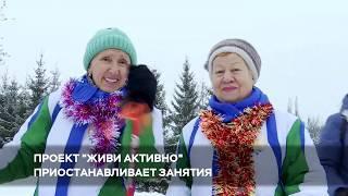 """UTV. В Уфе проект """"Живи активно"""" приостанавливает занятия из-за коронавируса"""
