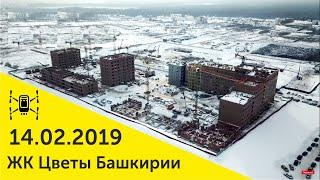 ЖК Цветы Башкирии | Аэросъемка | 13.02.19 | Обзор новостроек Уфа