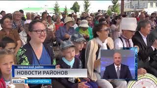 Новости районов за 08 07 19 фестиваль Давлеканово и Шаранского района