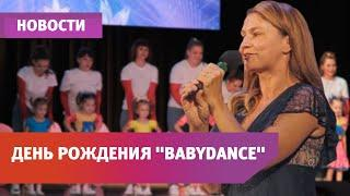 Самая крупная танцевальная студия Уфы отмечает десятилетие: рассказываем об учениках BabyDance