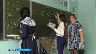 Сельские учителя в Башкирии начали подавать заявки на соискание грантов