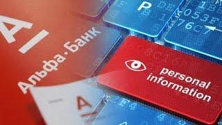 Данные клиентов Альфа банка утекли в Сеть