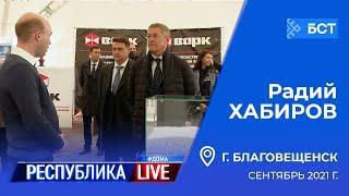 Радий Хабиров. Республика LIVE #дома. г. Благовещенск, сентябрь 2021 года
