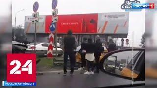 """На Шереметьевском шоссе попали в ДТП такси и """"Лэндкрузер"""" - Россия 24"""