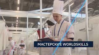 Сотрудничество с Ростехом, 30 мастерских по компетенциям WorldSkills Россия и Сабантуи в Башкирии