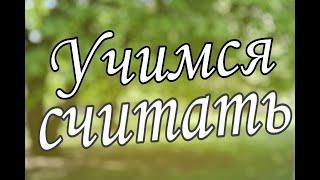 башкирский язык- учимся считать