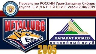 Хоккей│2005│МЕТАЛЛУРГ -  САЛАВАТ ЮЛАЕВ │ 26.01.2019│с видеокамеры