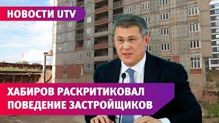 Радий Хабиров раскритиковал поведение застройщиков в Башкирии