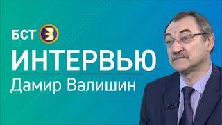 Коронавирус: ситуация в Башкортостане. Дамир Валишин. Интервью.