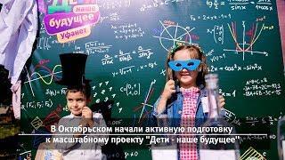 UTV. Новости запада Башкирии за 6 августа