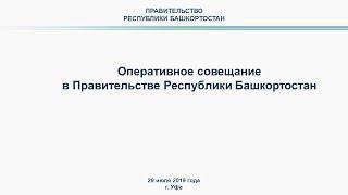 Оперативное совещание в Правительстве Республики Башкортостан: прямая трансляция 29 июля 2019 года