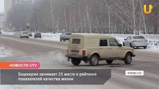 Новости UTV. Рейтинг показателей качества жизни в Башкирии