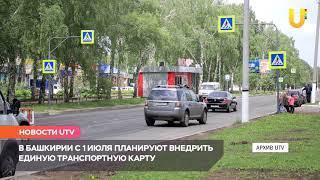 Новости UTV. В Башкирии введут Единую транспортную карту