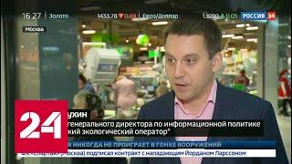 В Москве стартовал пилотный проект по сбору пластиковых бутылок в обмен на купоны - Россия 24