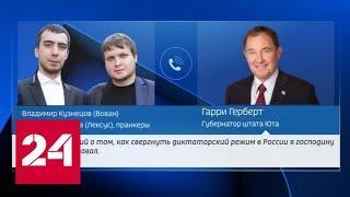 Пранкеры спросили американского губернатора об инструкциях по свержению власти в России - Россия 24