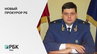 Прокурором РБ стал экс-заместитель прокурора Москвы Владимир Ведерников
