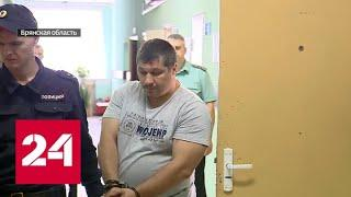 Брянский полицейский арестован за жестокое избиение подростка - Россия 24