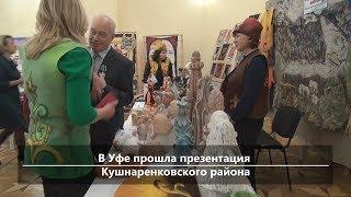 UTV. Новости центра Башкирии за 13 февраля