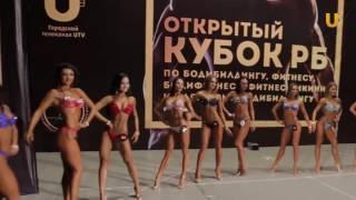 UTV. Второй открытый кубок по бодибилдингу и фитнесу пройдет в Стерлитамаке
