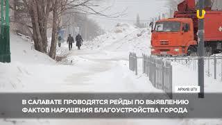 Новости UTV. В Салавате работает административная комиссия