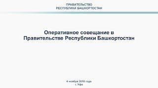 Оперативное совещание в Правительстве Республики Башкортостан: прямая трансляция 6 ноября 2018 года