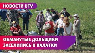 UTV. Под Уфой обманутые дольщики разбили палаточный лагерь в знак протеста