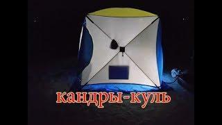 Кандры-куль часть №1.ночная рыбалка 23.03.19